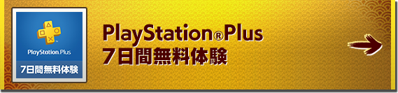 PlayStation(R)Plus7日間無料体験
